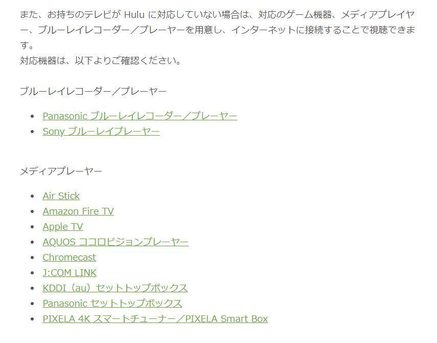 huluテレビ02.JPG